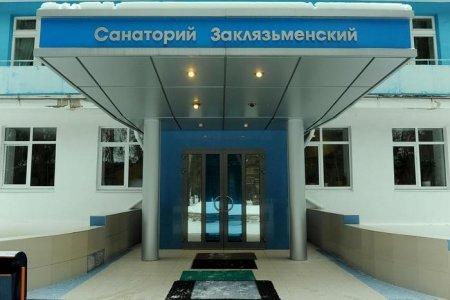 Санаторий Заклязьменский