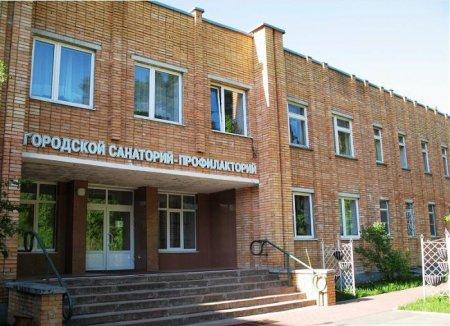 МУЗ Городской санаторий-профилакторий