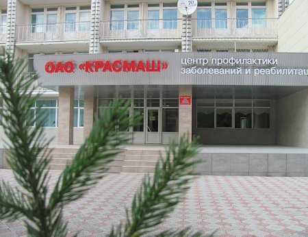 Красмаш Центр профилактики заболеваний и реабилитации