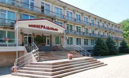 Санаторий Минеральный