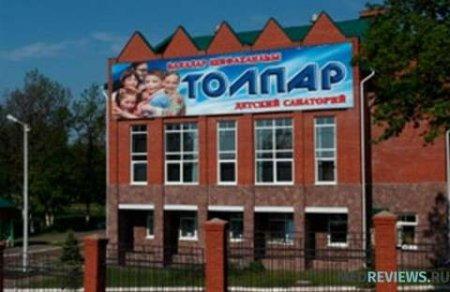 Санаторий Толпар